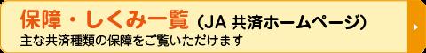 保障・しくみ一覧(JA共済PCサイト)
