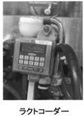 ラクトコーダー